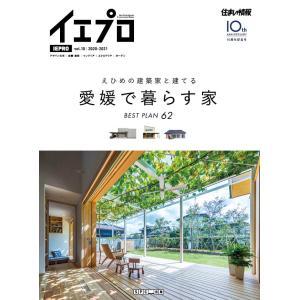 iepro[イエプロ]2020-2021 vol.10 住まい情報別冊|spcbooks