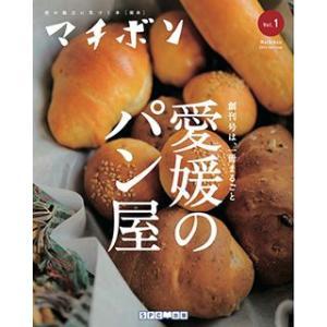 マチボンvol.1「愛媛のパン屋」|spcbooks