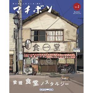マチボンvol.2「愛媛食堂ノスタルジー」|spcbooks