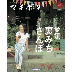 マチボンvol.3「愛媛裏みちさんぽ」|spcbooks