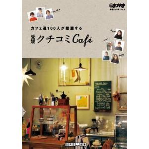 愛媛クチコミcafe|spcbooks