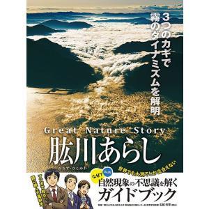 Great Nature Story 肱川あらし|spcbooks