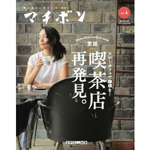 マチボンvol.4「喫茶店再発見。」|spcbooks