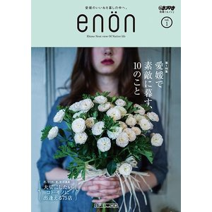「enon」(エノン)vol.1|spcbooks