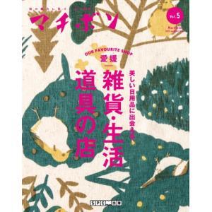 マチボンvol.5「愛媛 雑貨・生活道具の店」|spcbooks