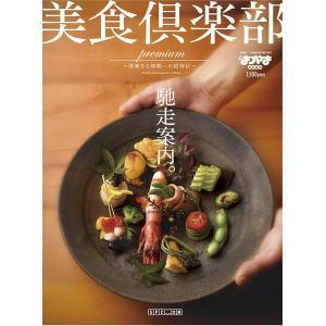 美食倶楽部PREMIUM 2015年発行|spcbooks