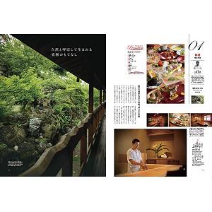 美食倶楽部PREMIUM 2015年発行 spcbooks 02