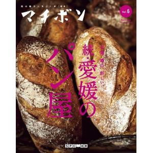 マチボンvol.6「続・愛媛のパン屋」|spcbooks