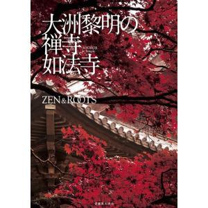 大洲黎明の禅寺 如法寺 ― ZEN&ROOTS NYOHOJI Temple ―|spcbooks