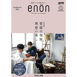 「enon」(エノン)vol.2|spcbooks|01