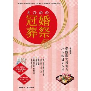 えひめの冠婚葬祭 第12版|spcbooks