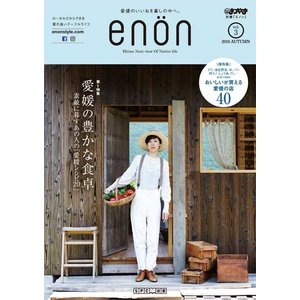「enon」(エノン)vol.3|spcbooks
