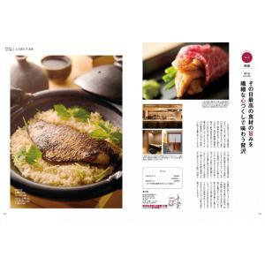美食倶楽部〜あの人が通う名店〜 spcbooks 04
