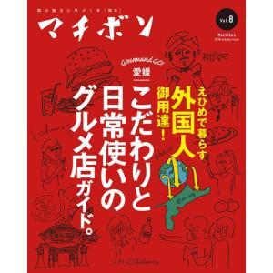 マチボンvol.8「外国人御用達 こだわりと日常使いのグルメ店ガイド」」|spcbooks