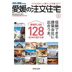 えひめ 住まいと暮らしの年鑑2017|spcbooks
