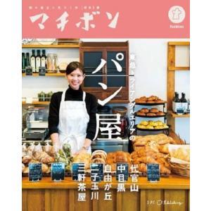 マチボン 「東急トライアングルエリアのパン屋」|spcbooks