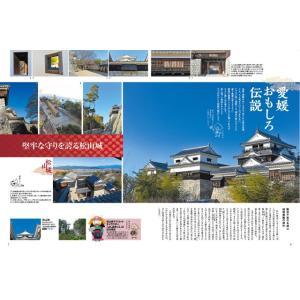 愛媛県公式  観光・レジャーガイドブックえひめ2017|spcbooks|02
