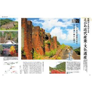 愛媛県公式  観光・レジャーガイドブックえひめ2017|spcbooks|04