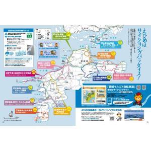 愛媛県公式  観光・レジャーガイドブックえひめ2017|spcbooks|06