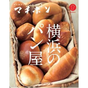 マチボン「横浜のパン屋」|spcbooks
