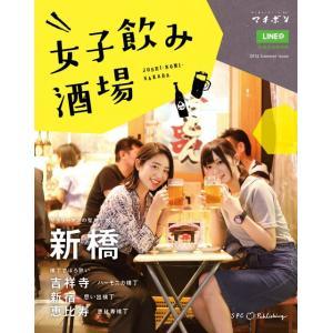 女子飲み酒場|spcbooks