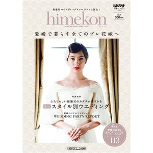 himekon 【- ヒメコン - WEDDING IMAGEBOOK EHIME】Vol.1|spcbooks