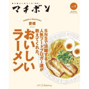 マチボンvol.9「おいしいラーメン」|spcbooks