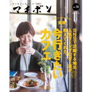 マチボンvol.10「愛媛 今行きたいカフェ」|spcbooks