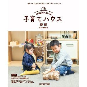 子育てハウス|spcbooks