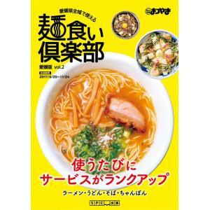麺食い倶楽部 Vol.2|spcbooks