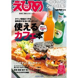 愛媛Cafe本 vol.4「使えるカフェ本」|spcbooks