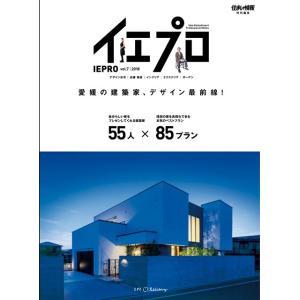 iepro[イエプロ]2017-2018 vol.7 住まい情報別冊|spcbooks