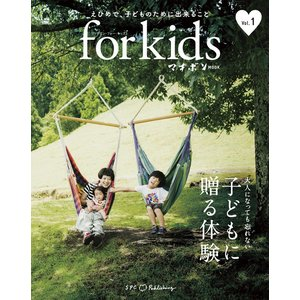 マチボン for kids vol.1|spcbooks