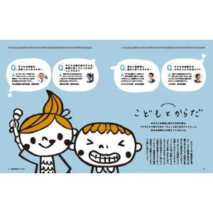 マチボン for kids vol.1|spcbooks|06