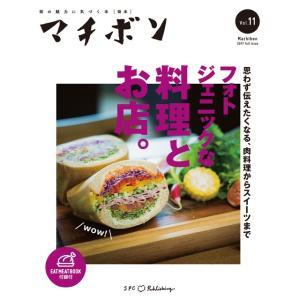 マチボンvol.11「フォトジェニックな料理とお店。」|spcbooks