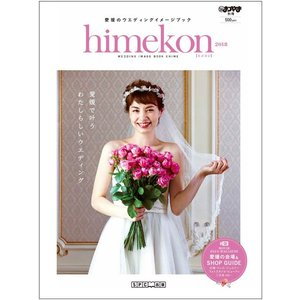 himekon 2018【- ヒメコン - WEDDING IMAGEBOOK EHIME】|spcbooks