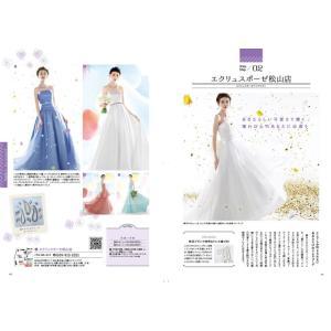 himekon 2018【- ヒメコン - WEDDING IMAGEBOOK EHIME】|spcbooks|07