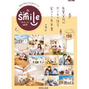 "Smile ""住まいる""  vol.8|spcbooks"