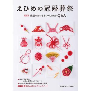 えひめの冠婚葬祭 (第13版)|spcbooks
