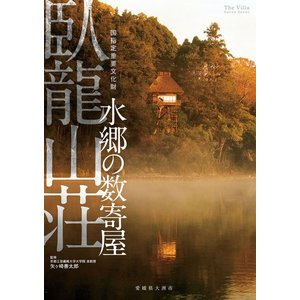 水郷の数寄屋 臥龍山荘(第2刷)|spcbooks