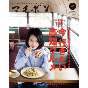 マチボン 高知vol.1「今 行きたい高知グルメ」|spcbooks