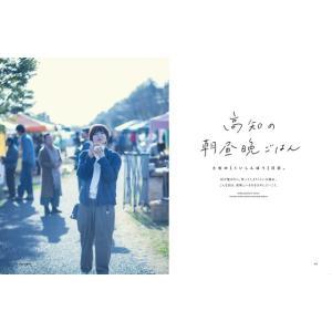 マチボン 高知vol.1「今 行きたい高知グルメ」|spcbooks|02