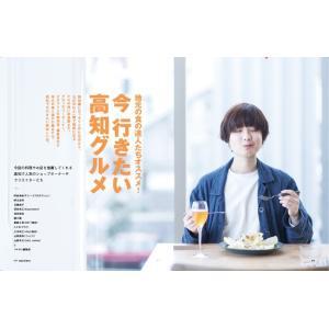 マチボン 高知vol.1「今 行きたい高知グルメ」|spcbooks|04