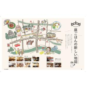マチボン 高知vol.1「今 行きたい高知グルメ」|spcbooks|06