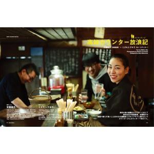 マチボン 高知vol.1「今 行きたい高知グルメ」|spcbooks|07