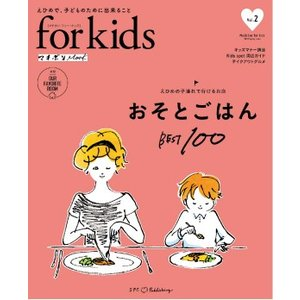 マチボン for kids vol.2|spcbooks