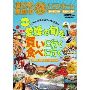 道の駅・産直市 パスポート|spcbooks