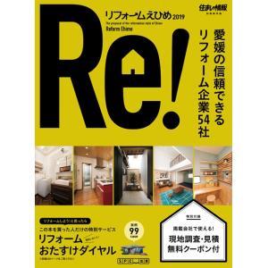 えひめで唯一のリフォーム専門誌-リフォームえひめ2019|spcbooks