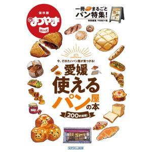 タウン情報まつやまMOOK「愛媛使えるパン屋の本」|spcbooks
