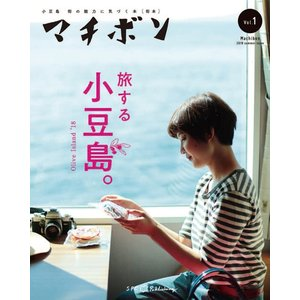 マチボン 小豆島vol.1|spcbooks